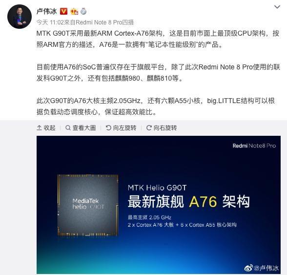 卢伟冰为联发科打Call,G90T芯片助红米Note8 Pro成爆款