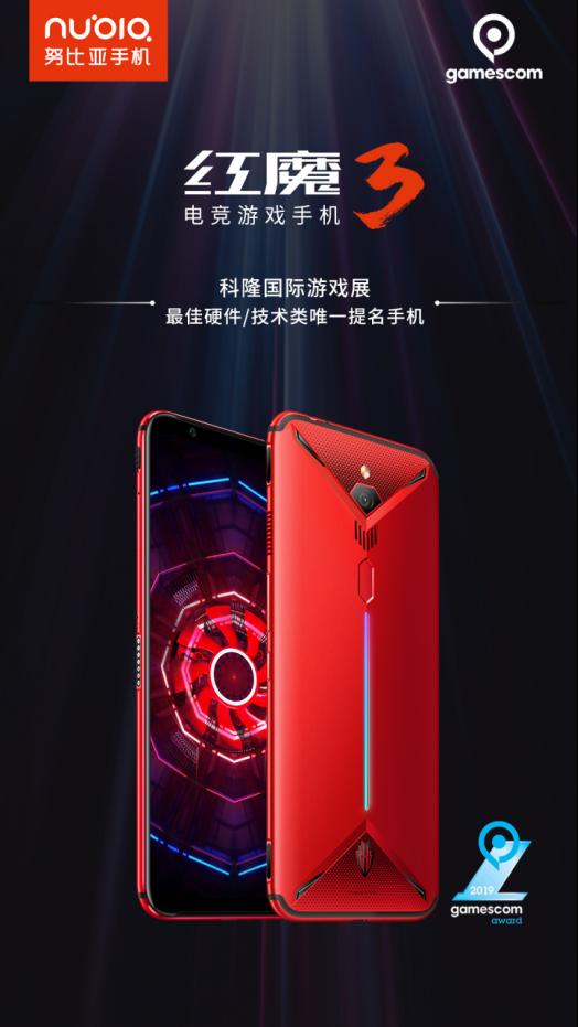 科隆游戏展大奖唯一提名手机,红魔3扬威海外,为国产争光