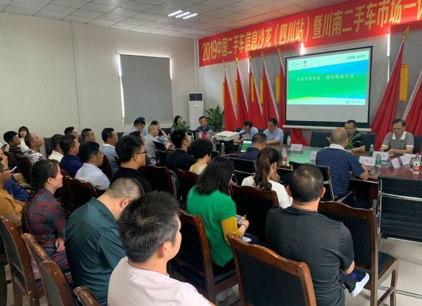 协会资讯 | 2019中国二手车信息沙龙(四川站)在宜宾成功举办
