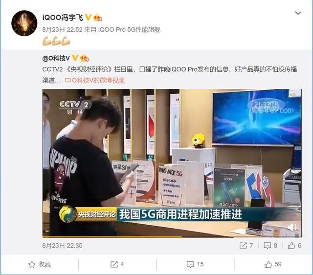 央视报道全球最便宜5G手机iQOO Pro 5G版,8月29日开启预售