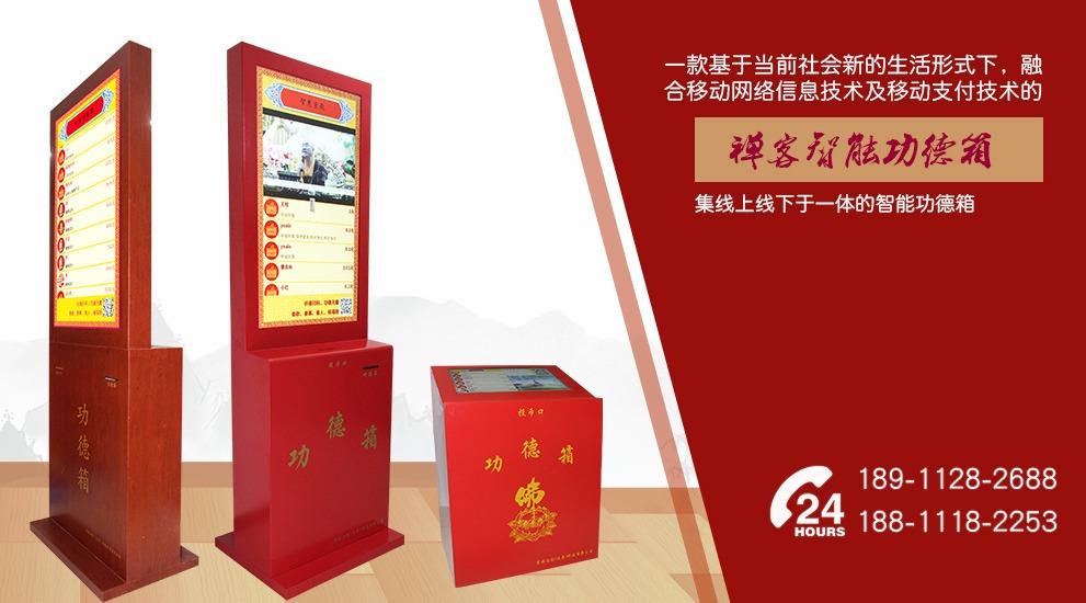 智能电子功德箱有利于寺院增强与信众互动、扩大传播影响力