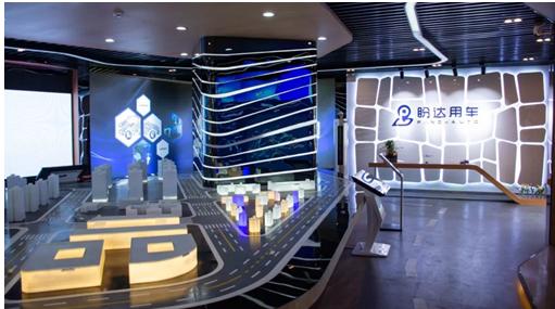 两江新区企业盼达用车携硬核黑科技亮相智博会智慧生活互动体验区