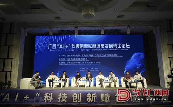 """广西""""AI+""""科技创新赋能城市发展博士论坛在贵港举行"""