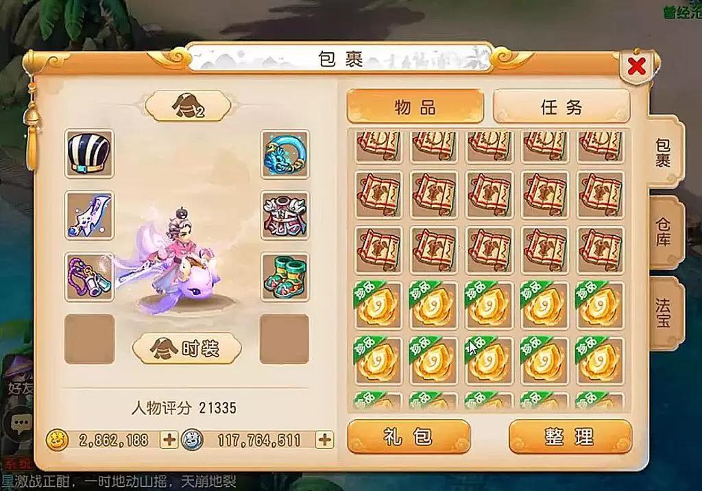 梦幻西游手游:一波连打价值百万!40个天眼珠猜猜多少珍品?