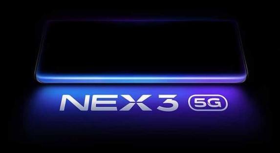 iQOO Pro只是前菜,vivo NEX3曝光将改变市场格局