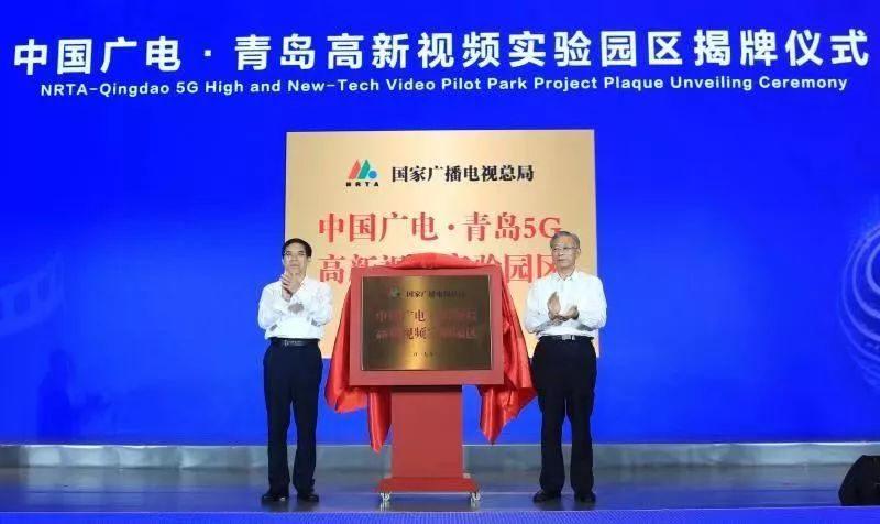 中国广电·青岛5G高新视频实验园区揭牌