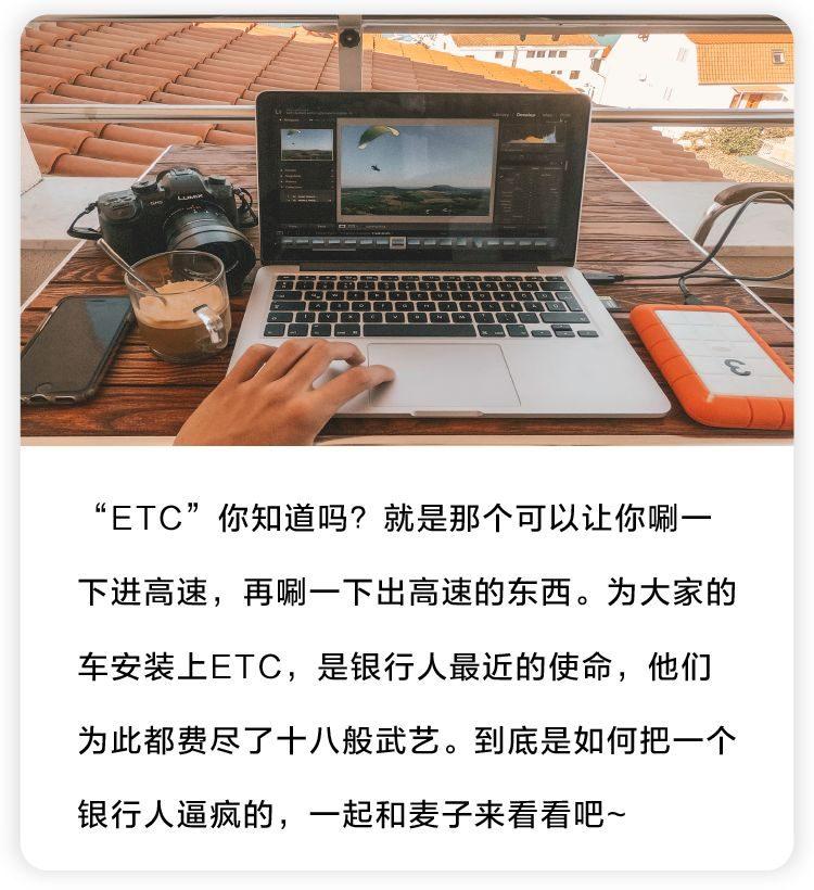 被ETC逼疯的银行人:太难了,真的太难了!