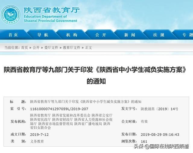 重磅!《陕西省中小学生减负实施方案》印发