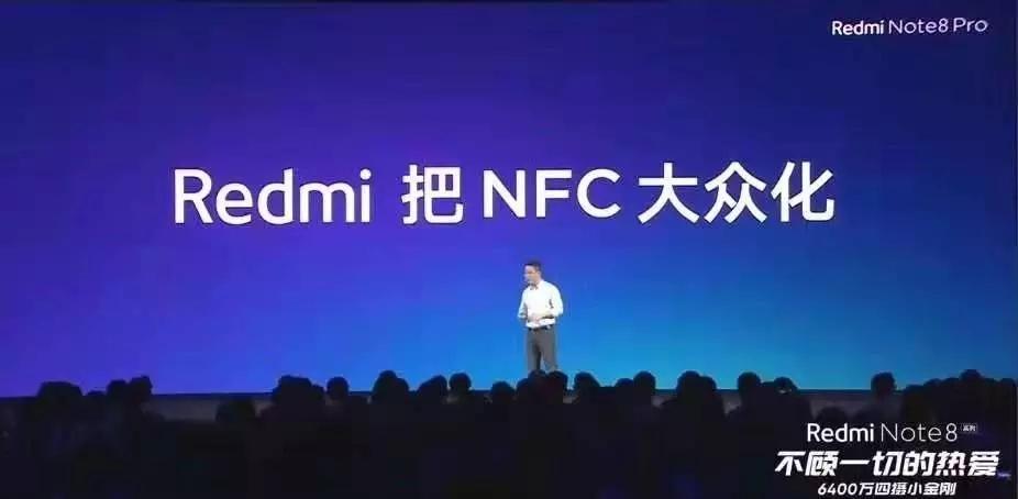 最具性价比的NFC千元机发布,Redmi要把NFC功能大众化