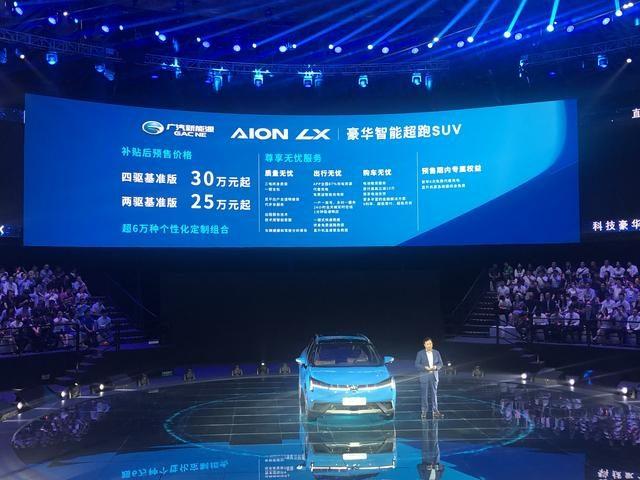廣汽新能源Aion LX發起預售,650km續航刷新市場記錄
