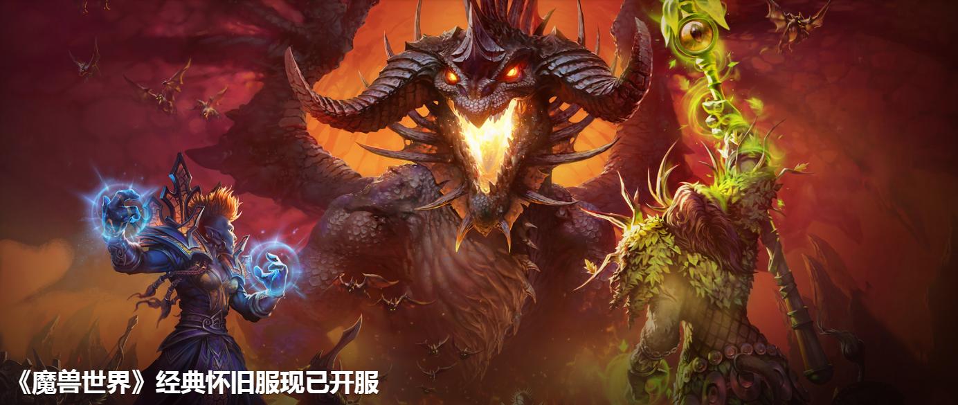 红米玩怀旧:手机如何与《魔兽世界》结盟?