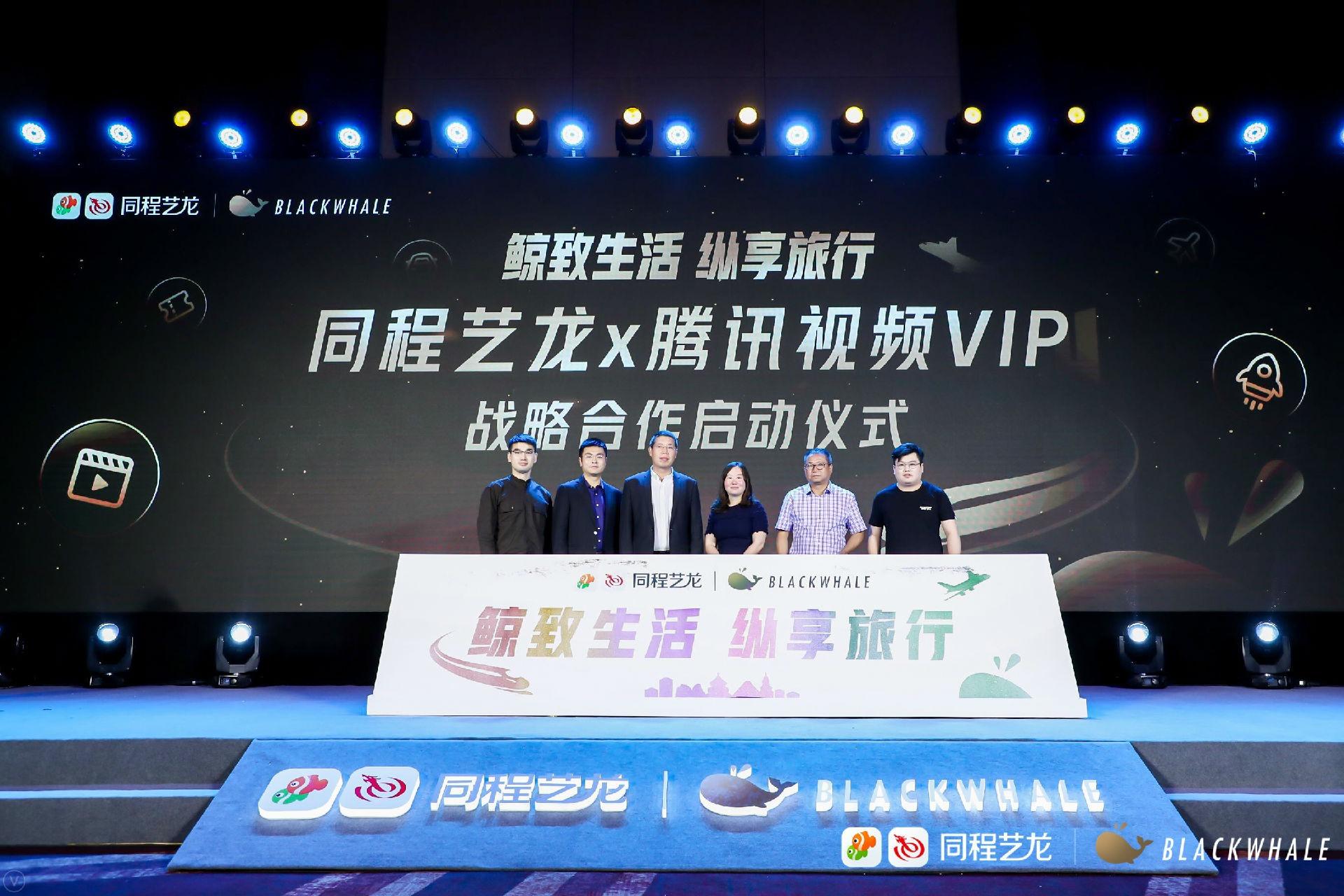 同程艺龙与腾讯视频签订战略合作,升级付费会员产品黑鲸会员