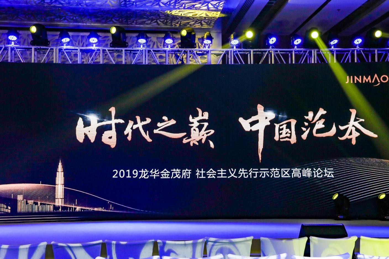 马光远&董藩 共论深圳新中心崛起 抢先解读先