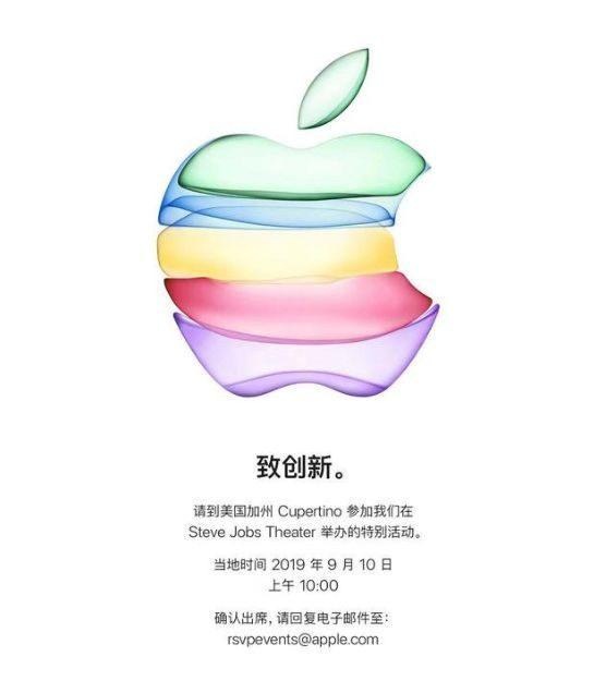苹果官宣:9月11日发布 iPhone 11!五色稳了~
