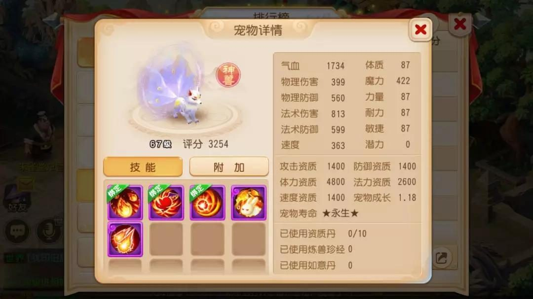 梦幻西游手游:如何让超级灵狐打出爆炸伤害?你需要这两本兽决!