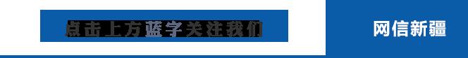 第十届中国科学院—新疆科技合作洽谈会开幕