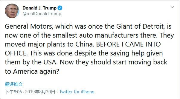 """特朗普又逼通用""""离开中国,迁回美国"""""""