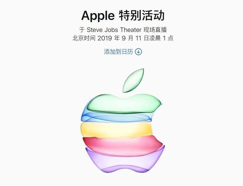 致创新!iphone 11官宣:9月11号发布,更大更强