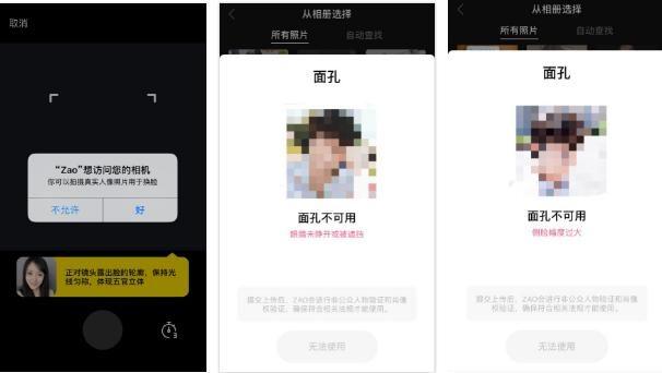 """AI换脸软件""""ZAO""""突然爆红:照片传了删不了,慎用"""