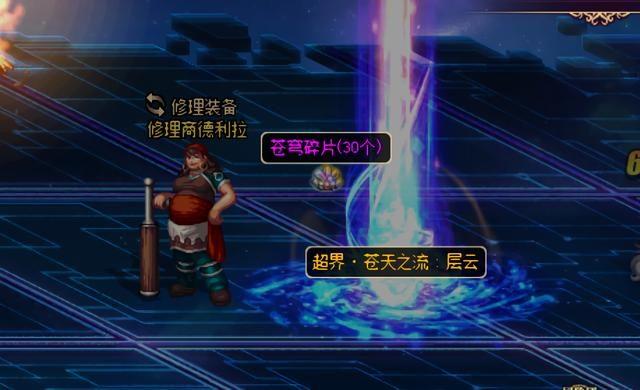 DNF:8.31体验服超界防具掉落调整,超星空掉落成品,还能跨界