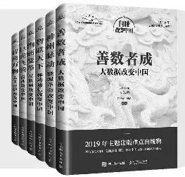"""6本书为你讲述""""科技如何改变中国"""""""
