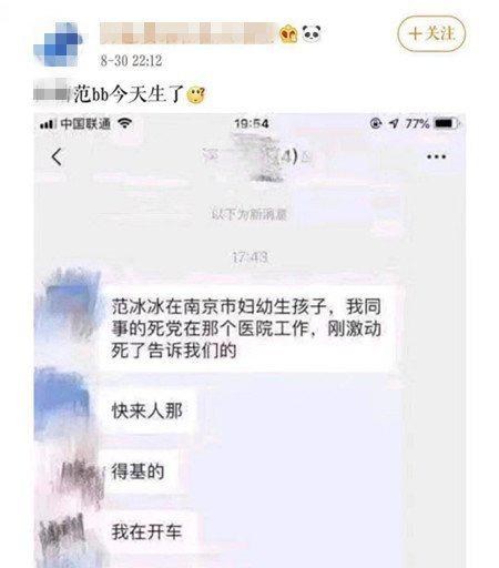 范冰冰被传在南京市妇幼生子 医院辟谣:三人言而成虎