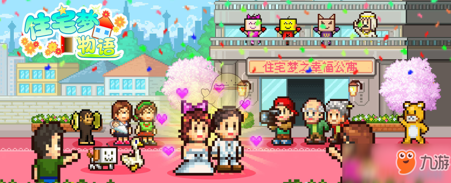 《住宅梦物语》结婚生子怎么玩 结婚生子攻略