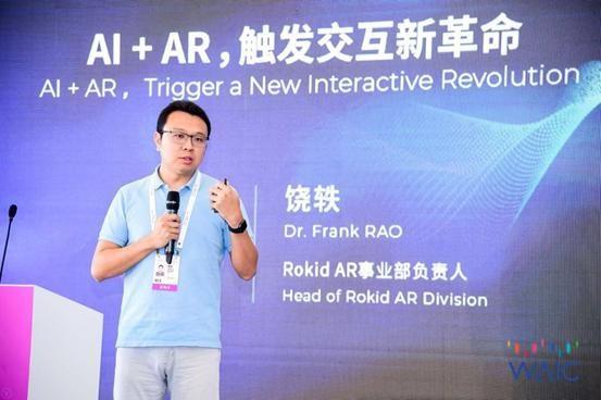 Rokid亮相世界人工智能大会WAIC2019,AI、AR技术才是未来
