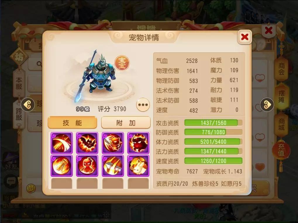 梦幻西游手游:这些鬼将不但外表霸气,还拥有双特殊技能?