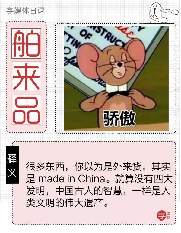 教授只会意淫英语源于中国,真正的国货之光却无人问津