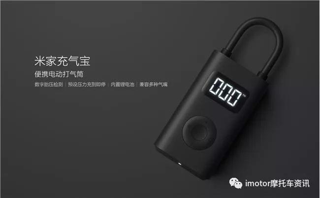 199 元 ! 小米推出便携电动打气筒