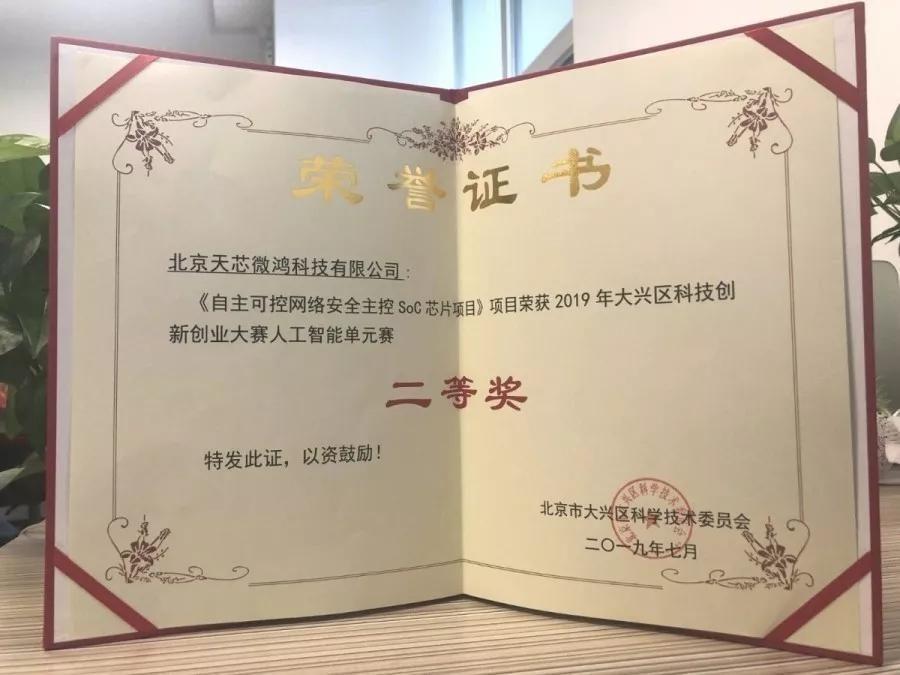 鸿坤产业项目鸿坤金融谷4 家入园企业斩获多项殊荣
