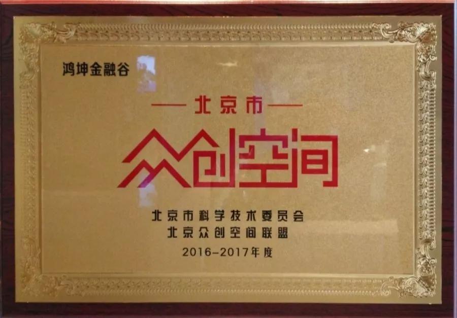 鸿坤产业项目鸿坤金融谷荣获区级、市级、国家级众创空间大满贯