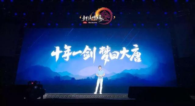 《剑网3》十周年,郭炜炜:技术不是云游戏的最大难关
