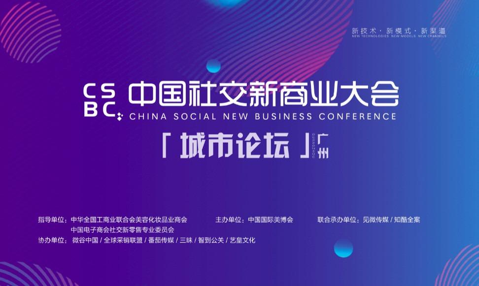 90%的社交电商供应链不及格?2019中国社交新商业大会给你答案