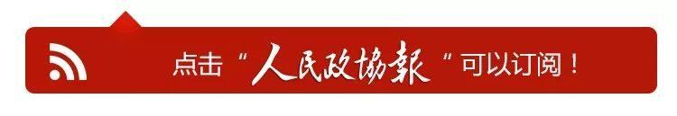 啥产品这么火?委员点赞,成龙、吴京、江一燕等明星也纷纷安利!