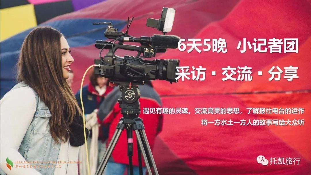 2020研学行程 之 新加坡小记者团 6天5晚