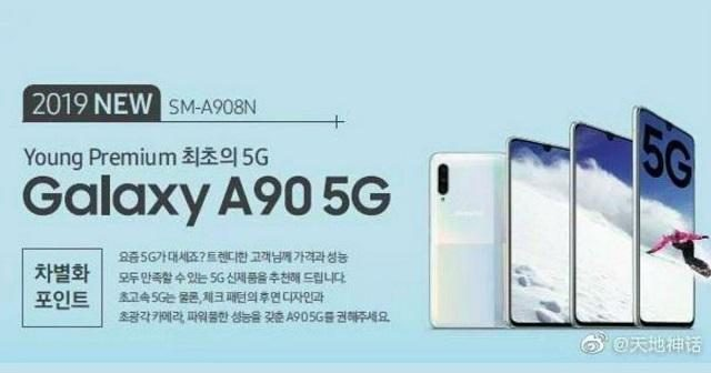 三星Galaxy A90 5G版规格与零售包装盒曝光
