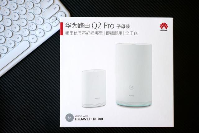 华为子母路由器Q2 Pro:打造无死角网络的必备神器