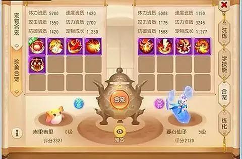 梦幻西游手游:我有特殊的珍兽打造技巧 神操作让再生乖乖走掉!