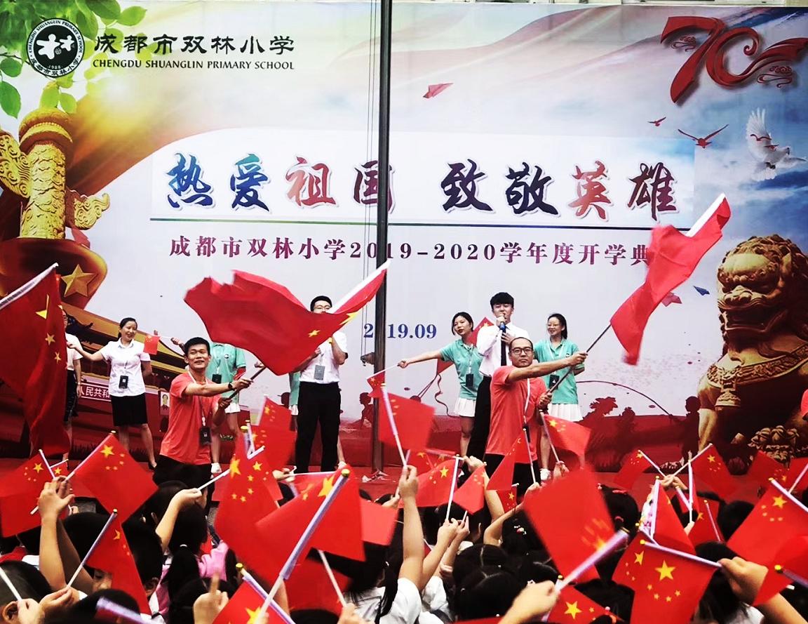 """今天,双林小学一片爱国红,""""馨""""动了每个幼小的心!"""