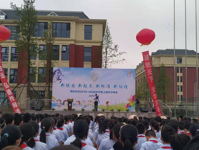 今天,博骏学校甜蜜起航,1400多名骏宝们幸福得不像话!