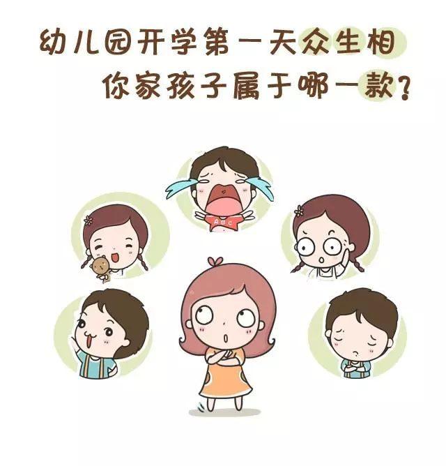 幼儿园开学第一天众生相,你家宝贝属于哪一款?