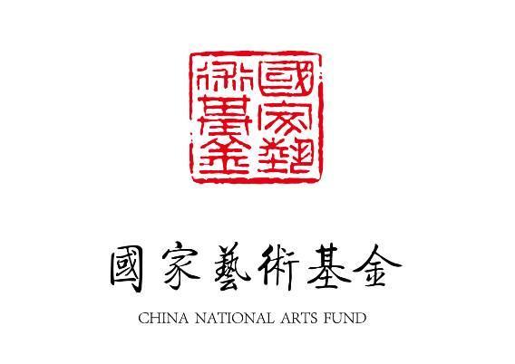 权威发布丨国家艺术基金2020年度资助项目申报情况报告