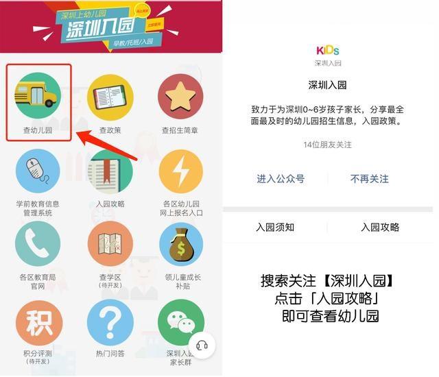 2019深圳7区国际幼儿园分布图!一所热门园不再开设国际班