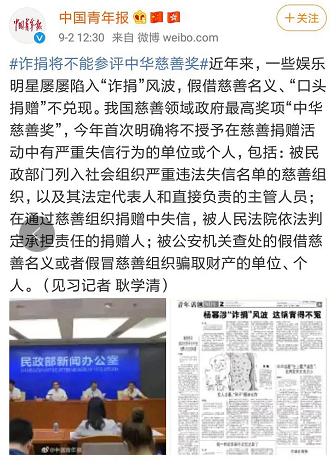 杨幂诈捐风波再被提,官媒:诈捐将不能参评中华慈善奖!
