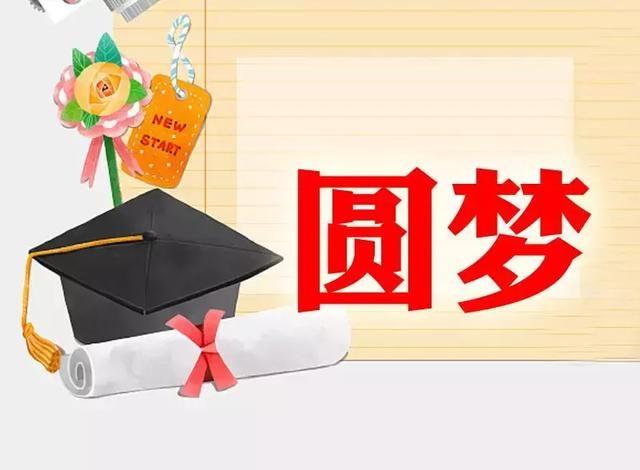 三年資助160名準大學生 福彩為大學新生送去夢想基金 實現大學夢