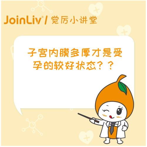 上海2021年找人代孕生孩子价格:子宫内膜多厚才是受孕的较好状态???