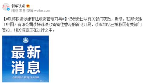 联邦快递涉嫌非法收寄寄往香港的管制刀具 涉案物品已被暂扣