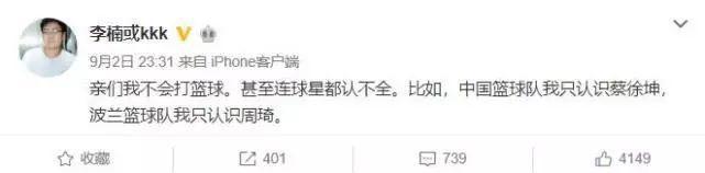 中国男篮遗憾输给波兰,魅族前副总李楠如此调侃